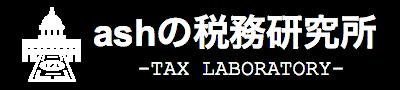 ashの税務研究所