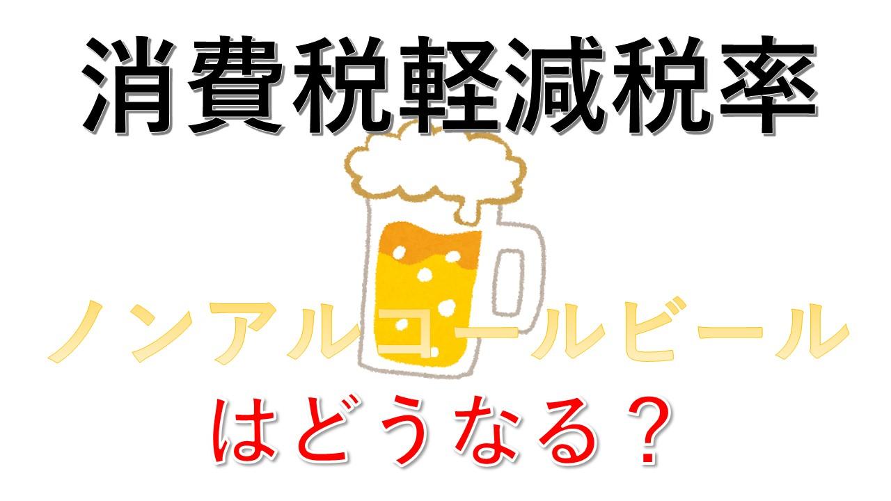 ノンアルコールビール 税率