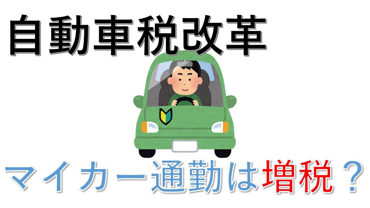 税金 排気 量 車